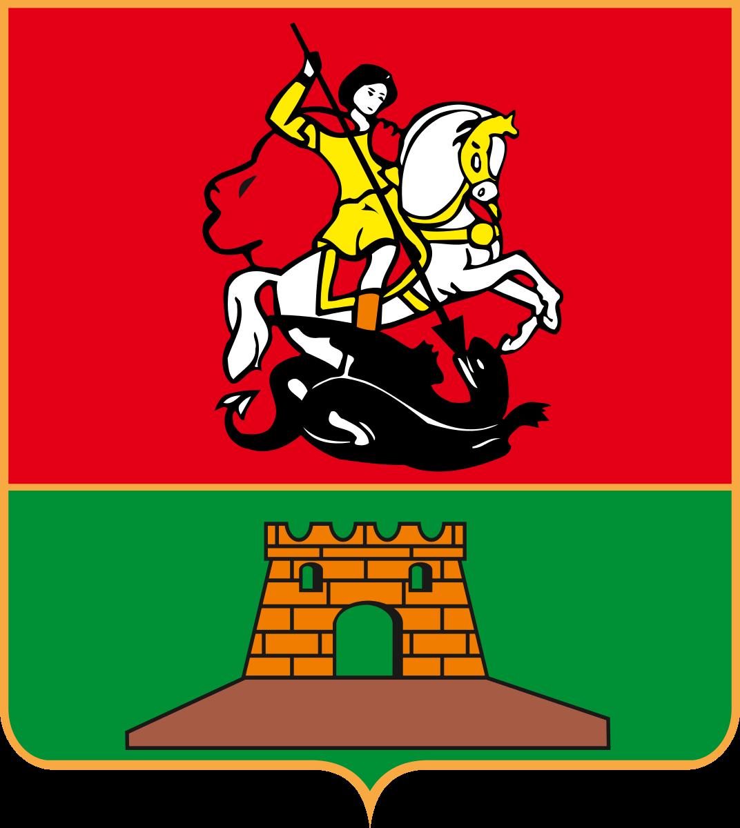 герб города Георгиевска