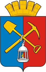 герб города Киселевска