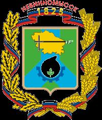герб города Невинномысска