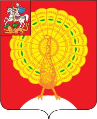 герб города Серпухова