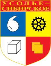 герб города Усолья-Сибирского