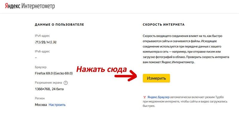 Страница интернетометра от Яндекса